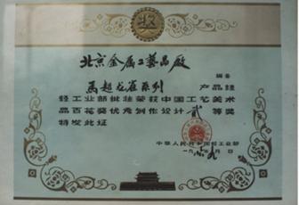 中国工艺美术品百花奖优秀制作设计二等奖