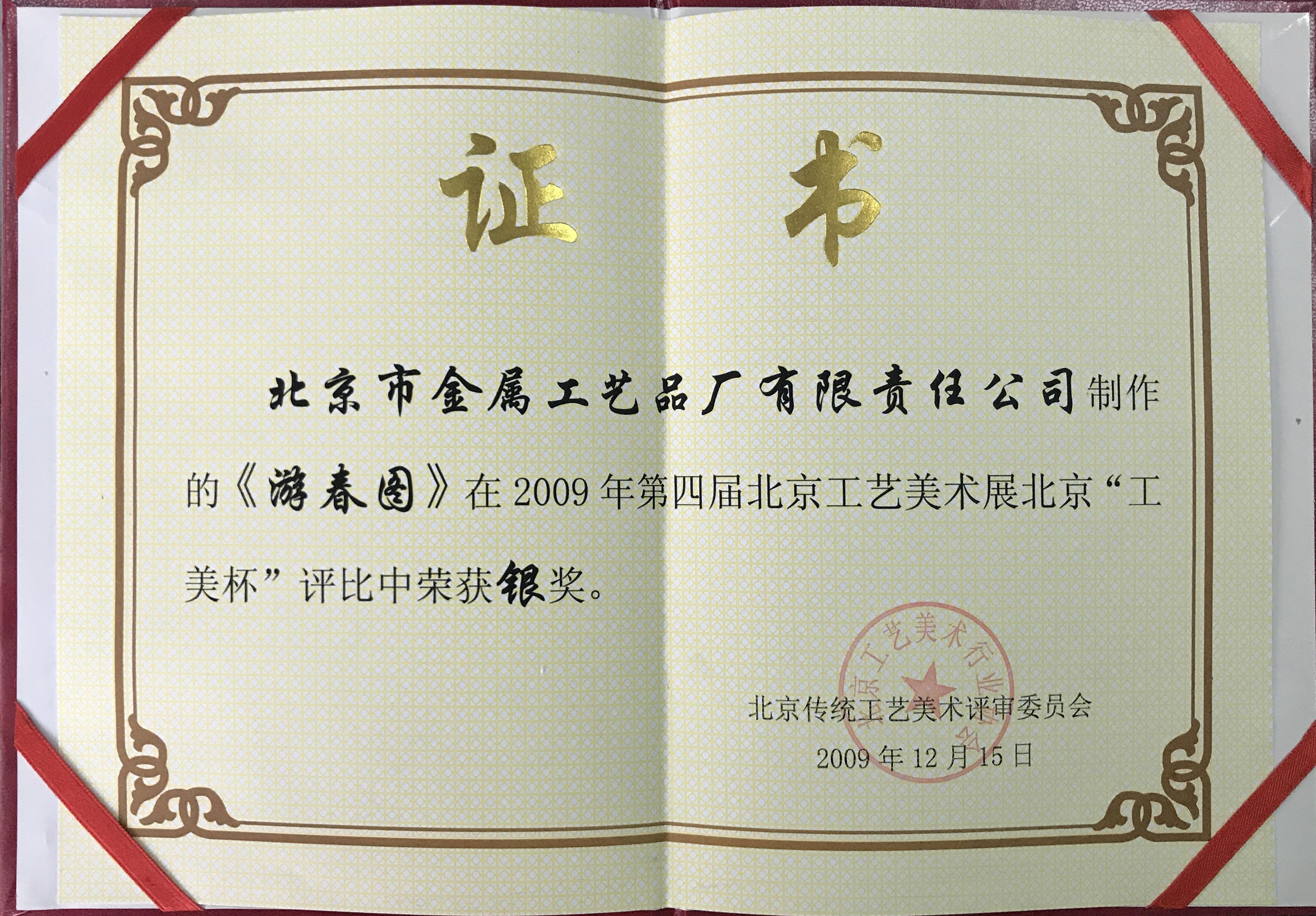 """第四届北京工艺美术展""""北京工美杯""""银奖"""