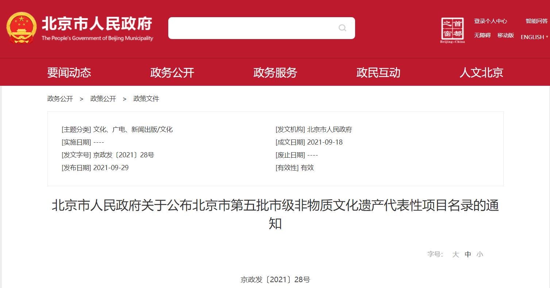 收米足球比分直播公司的收米足球比分直播锻錾工艺被列入北京市第五批非物质文化遗产代表性项目名录!